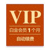 上海代计费