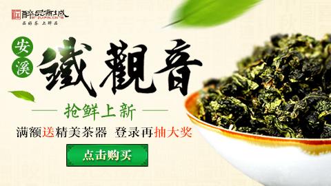 2015铁观音春茶上线