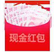 1.8亿春节红包