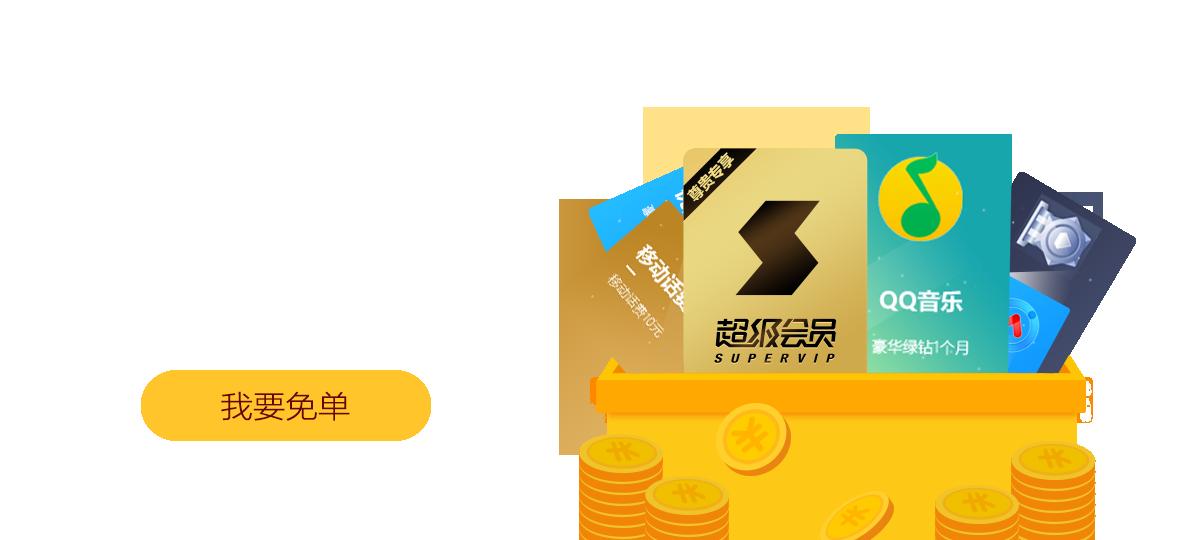 5折+免单